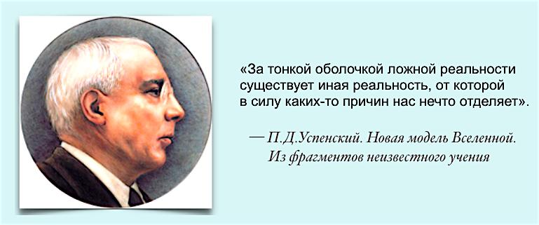 П.Д.Успенский