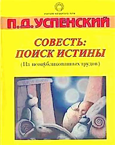 Совесть, П.Д.Успенский