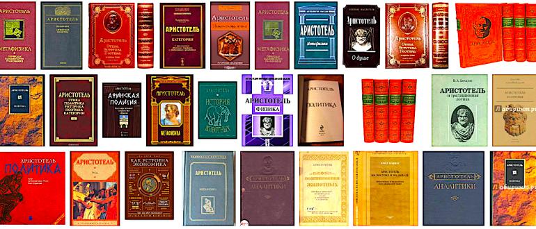 книги автора трактата о душе Аристотеля