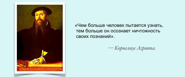 Корнелиус Агриппа