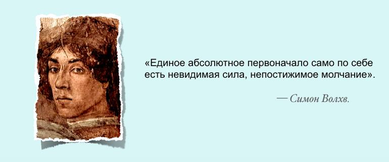 Симон Волхв