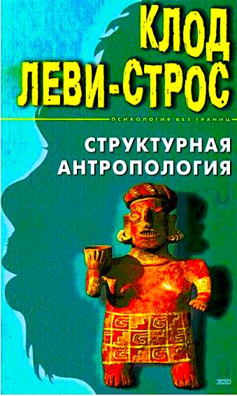 структурная антропология